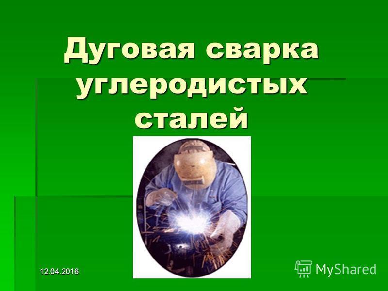 12.04.2016 Дуговая сварка углеродистых сталей
