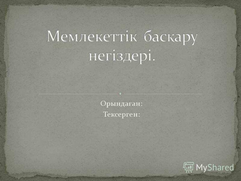 Орында ғ ан: Тексерген:
