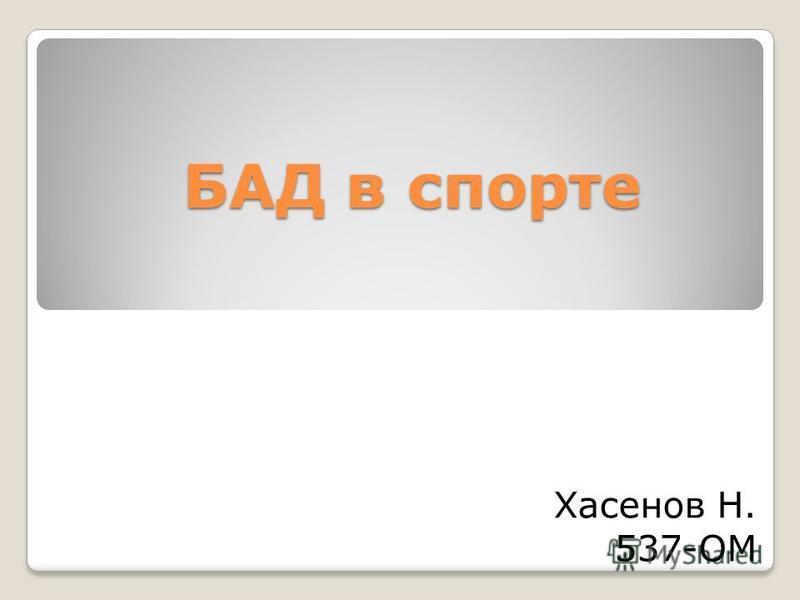 БАД в спорте Хасенов Н. 537-ОМ