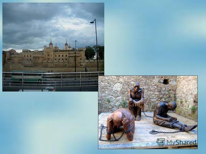 Лондонский Тауэр - был крепостью, королевским дворцом, и тюрьмой (особенно для аристократов и лиц королевской крови) Сейчас здесь Лондонский зоопарк