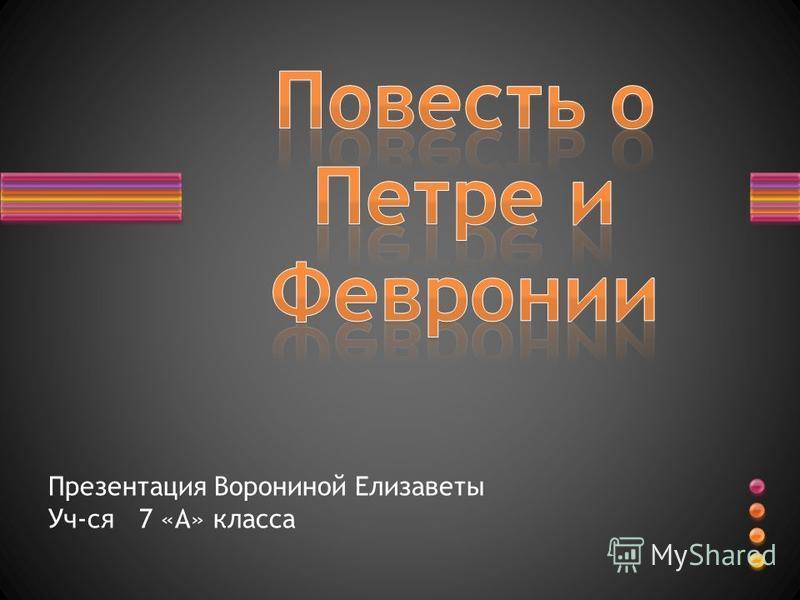 Презентация Ворониной Елизаветы Уч-ся 7 «А» класса