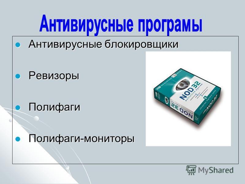 Антивирусные блокировщики Антивирусные блокировщики Ревизоры Ревизоры Полифаги Полифаги Полифаги-мониторы Полифаги-мониторы
