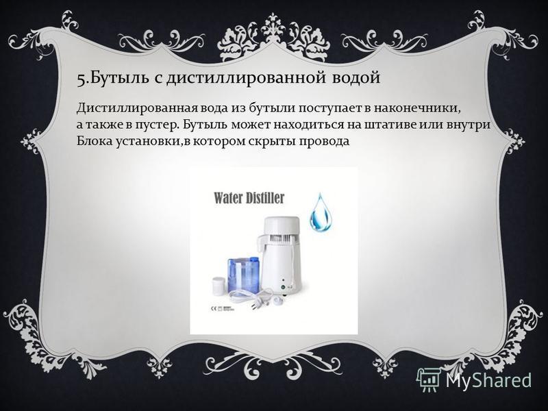 5. Бутыль с дистиллированной водой Дистиллированная вода из бутыли поступает в наконечники, а также в пустер. Бутыль может находиться на штативе или внутри Блока установки, в котором скрыты провода