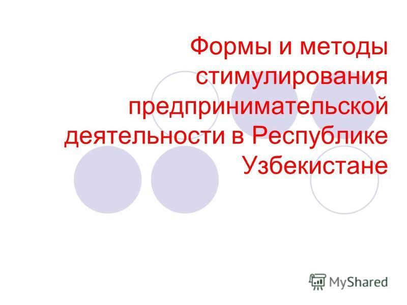 Формы и методы стимулирования предпринимательской деятельности в Республике Узбекистане