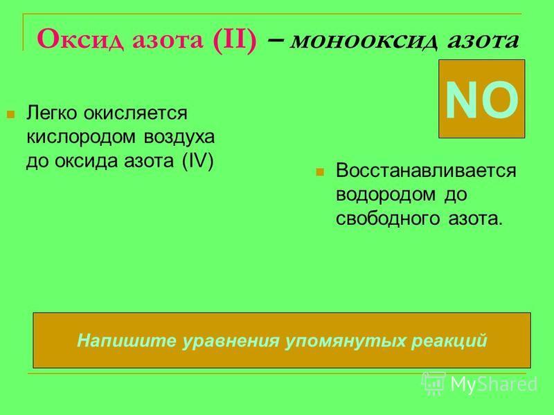 Оксид азота (I) монооксид диазота «веселящий газ» Бесцветный газ со слабым приятным запахом и сладковатым привкусом. В смеси с воздухом он действует на людей по- разному – кого «веселит», а кого погружает в сон. Применяют в медицине, обеспечивая безо
