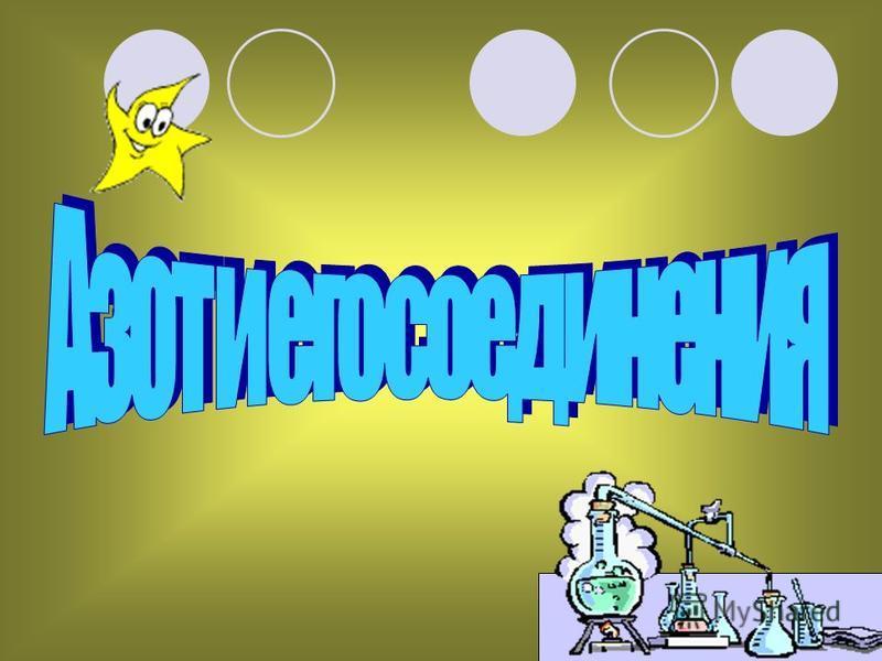Пять знаменитых химиков XVIII в. дали некоему неметаллу, который в виде простого вещества представляет собой газ и состоит из двухатомных молекул, пять разных имен. - «ядовитый воздух» - «дефлогистированный воздух» - «испорченный воздух» - «удушливый