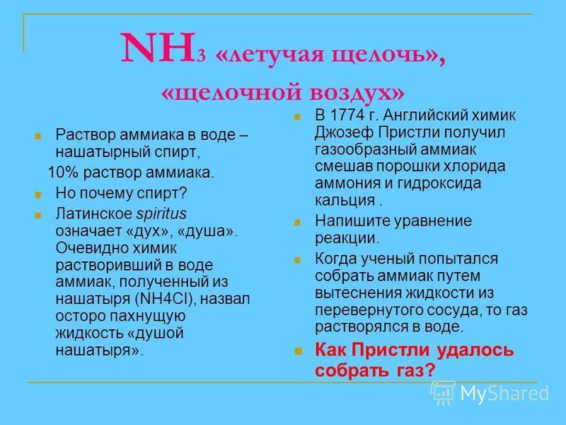 Каковы физические свойства азота? Почему азот химически инертен при обычных условиях? При каких условиях и с какими веществами он взаимодействует? N2N2