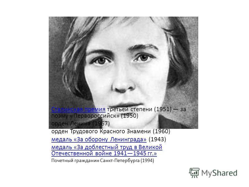 До войны О́ольга Фёдоровна Бергго́лиц (3 мая 1910 года, Санкт-Петербург 13 ноября 1975 года, Ленинград) русская советская поэтесса, прозаик.мая 1910 года Санкт-Петербург 13 ноября 1975 года Ленинградпоэтессапрозаик 13 декабря 13 декабря 1938 года был