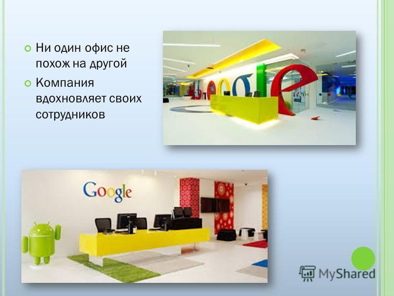 Ни один офис не похож на другой Компания вдохновляет своих сотрудников