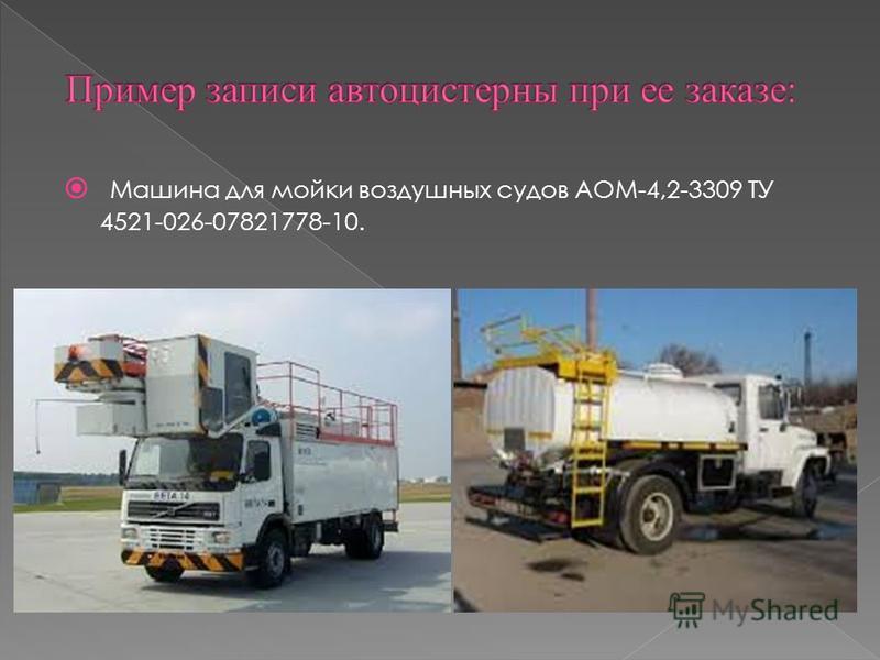 Машина для мойки воздушных судов АОМ-4,2-3309 ТУ 4521-026-07821778-10.