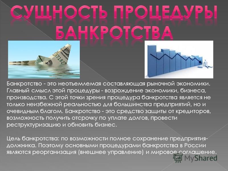Банкротство - это неотъемлемая составляющая рыночной экономики. Главный смысл этой процедуры - возрождение экономики, бизнеса, производства. С этой точки зрения процедура банкротства является не только неизбежной реальностью для большинства предприят