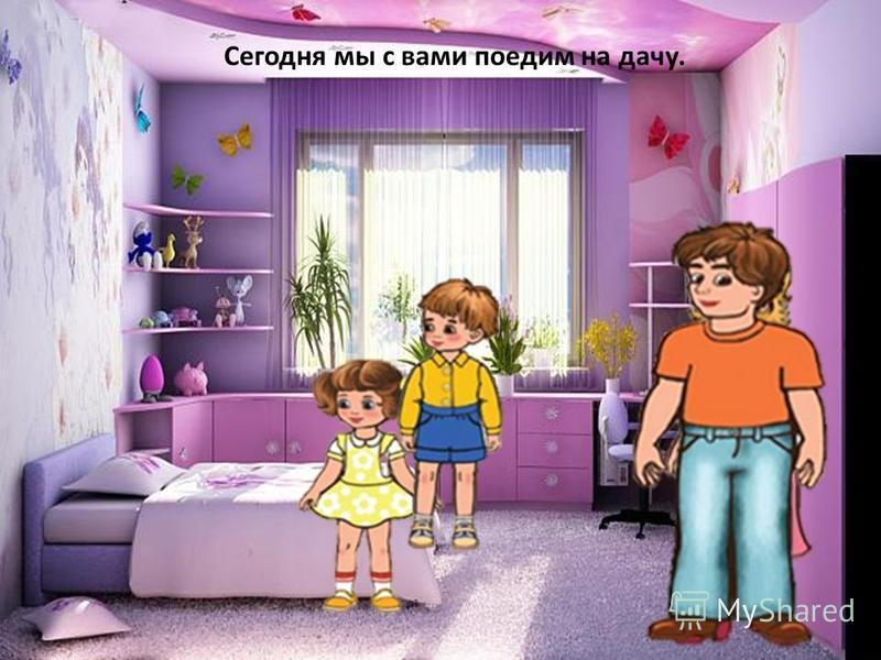 Воспитательные - Воспитывать внимательность, умение точно следовать инструкции. Пробуждать интерес к обучению татарскому языку. Развивающие - Развивать навыки порядкового счета, обобщать, устанавливать причинно-следственные и логические связи. Развив