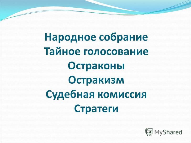 Народное собрание Тайное голосование Остраконы Остракизм Судебная комиссия Стратеги