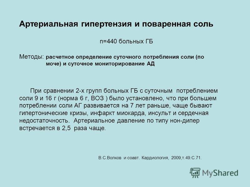 Артериальная гипертензия и поваренная соль n=440 больных ГБ Методы: расчетное определение суточного потребления соли (по моче) и суточное мониторирование АД При сравнении 2-х групп больных ГБ с суточным потреблением соли 9 и 16 г (норма 6 г, ВОЗ ) бы