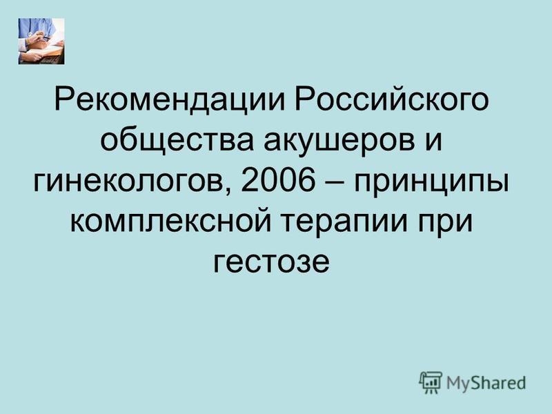 Рекомендации Российского общества акушеров и гинекологов, 2006 – принципы комплексной терапии при гестозе
