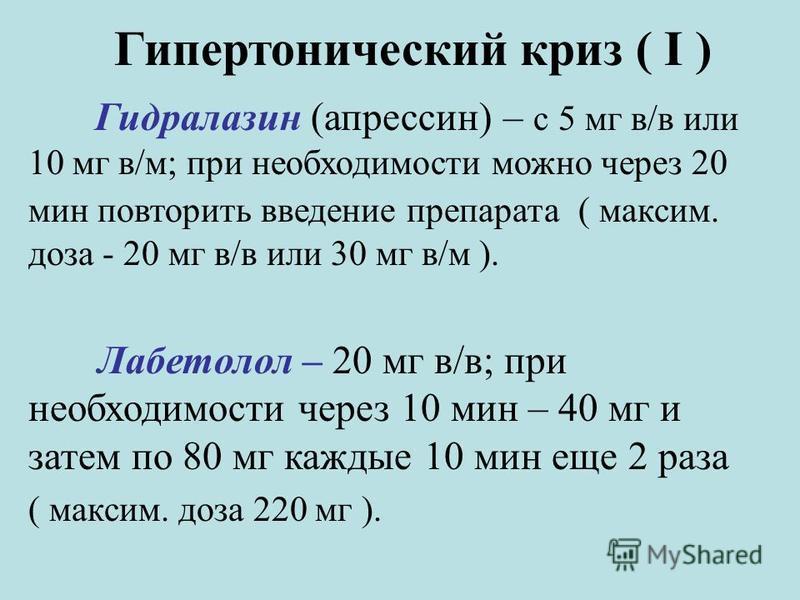 Гипертонический криз ( I ) Гидралазин (апрессин) – с 5 мг в/в или 10 мг в/м; при необходимости можно через 20 мин повторить введение препарата ( максим. доза - 20 мг в/в или 30 мг в/м ). Лабетолол – 20 мг в/в; при необходимости через 10 мин – 40 мг и