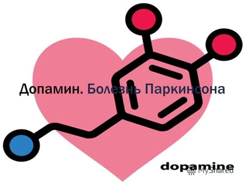 Допамин. Болезнь Паркинсона