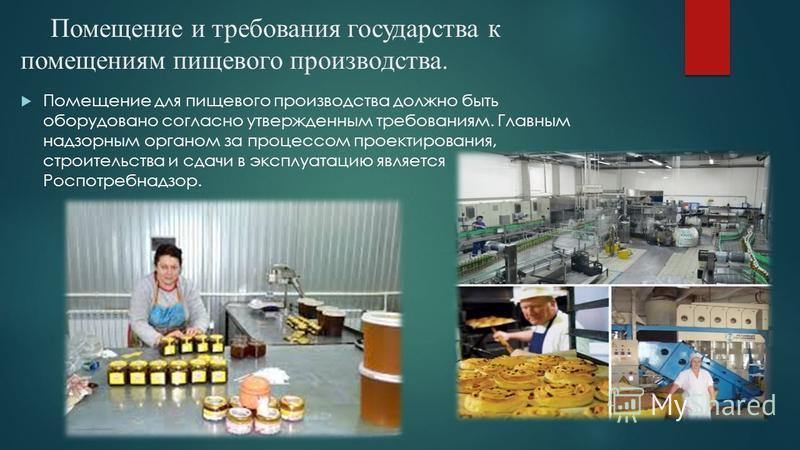 Помещение и требования государства к помещениям пищевого производства. Помещение для пищевого производства должно быть оборудовано согласно утвержденным требованиям. Главным надзорным органом за процессом проектирования, строительства и сдачи в экспл
