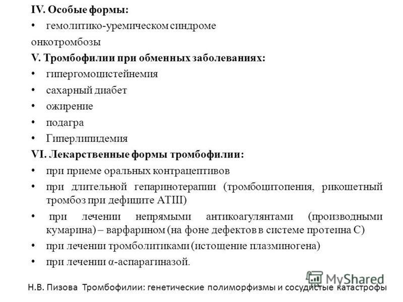 IV. Особые формы: гемолитико-уремическом синдроме онкотромбозы V. Тромбофилии при обменных заболеваниях: гипергомоцистейнемия сахарный диабет ожирение подагра Гиперлипидемия VI. Лекарственные формы тромбофилии: при приеме оральных контрацептивов при