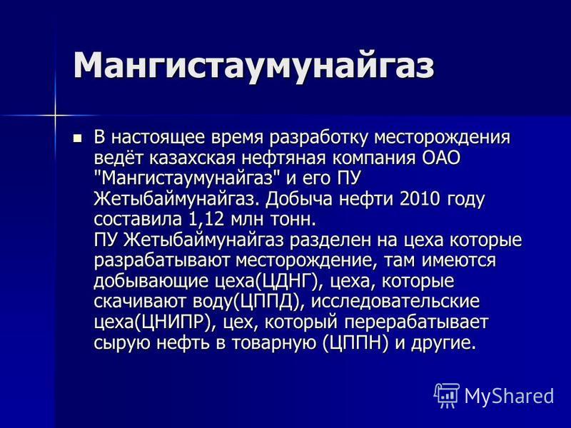 Мангистаумунайгаз В настоящее время разработку месторождения ведёт казахская нефтяная компания ОАО
