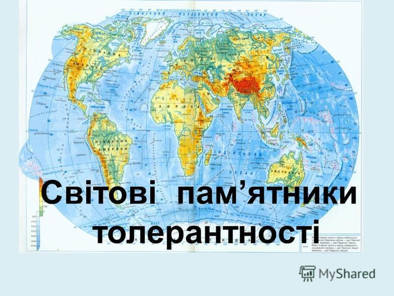Світові памятники толерантності