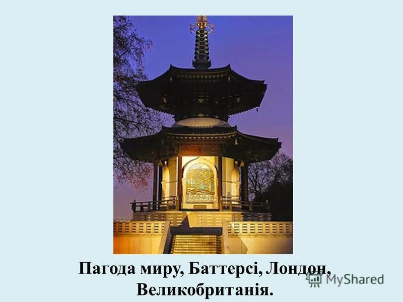 Пагода миру, Баттерсі, Лондон, Великобританія.