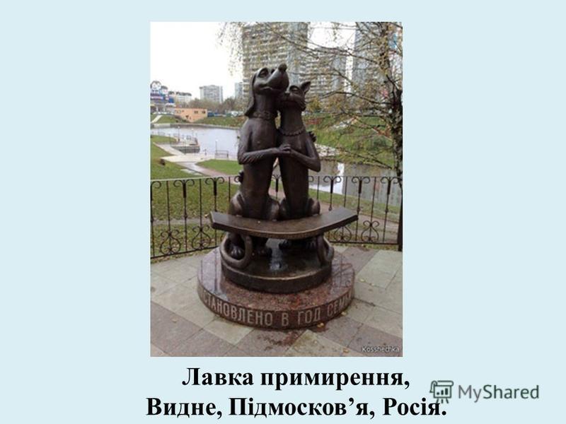 Лавка примирення, Видне, Підмосковя, Росія.