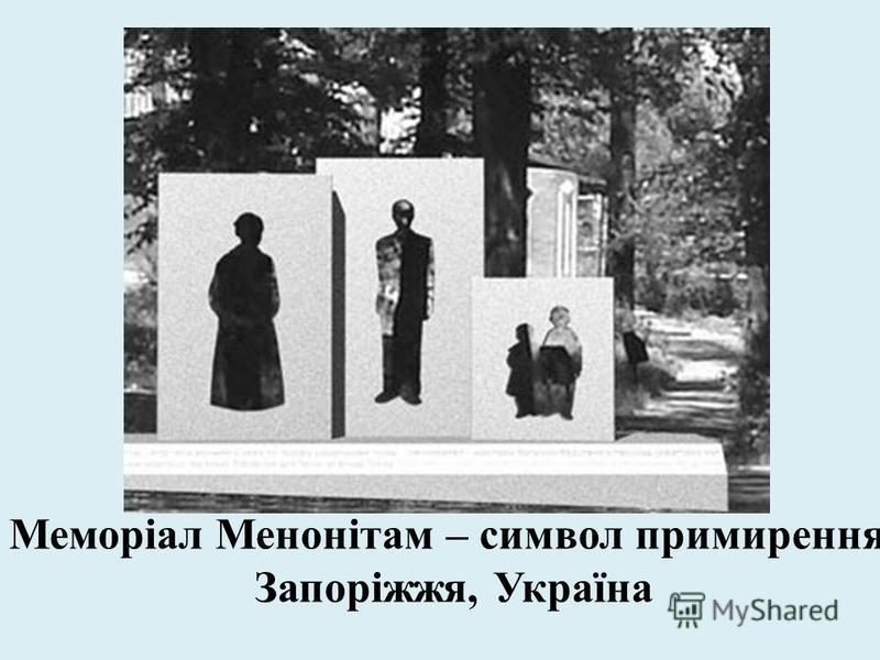 Меморіал Менонітам – символ примирення. Запоріжжя, Україна