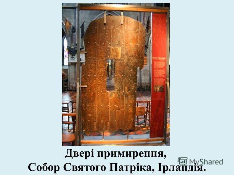Двері примирення, Собор Святого Патріка, Ірландія.