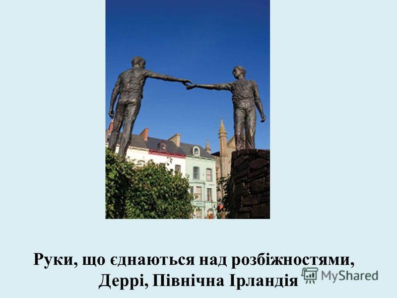 Руки, що єднаються над розбіжностями, Деррі, Північна Ірландія