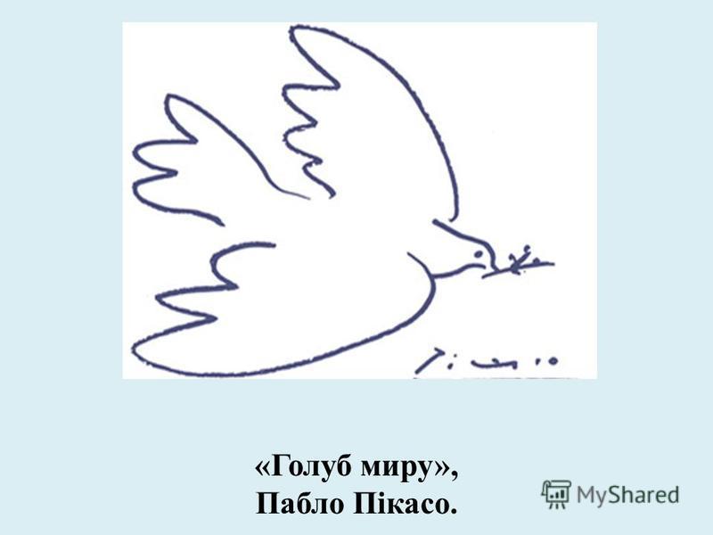 «Голуб миру», Пабло Пікасо.