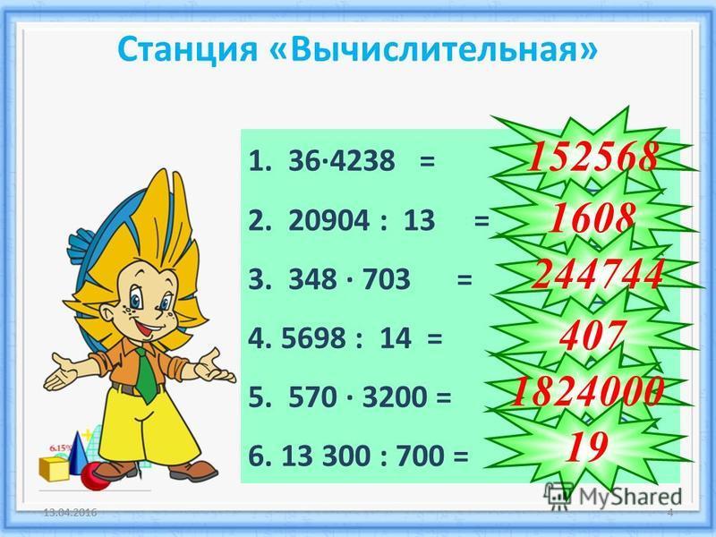 4 4 Станция «Вычислительная» 1. 36·4238 = 2. 20904 : 13 = 3. 348 · 703 = 4. 5698 : 14 = 5. 570 · 3200 = 6. 13 300 : 700 = 152568 1608 244744 407 1824000 19