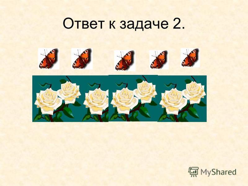 Ответ к задаче 2.
