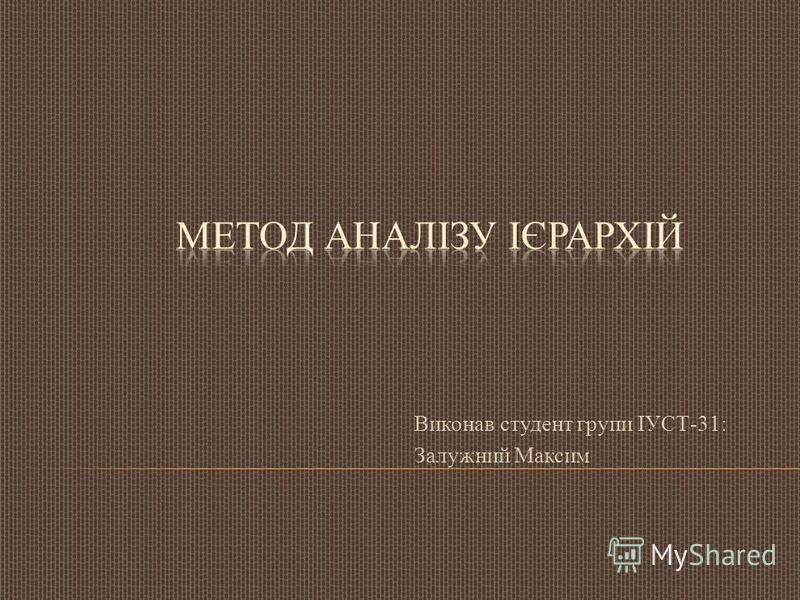 Виконав студент групи ІУСТ-31: Залужний Максим