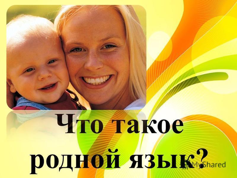 Что такое родной язык?