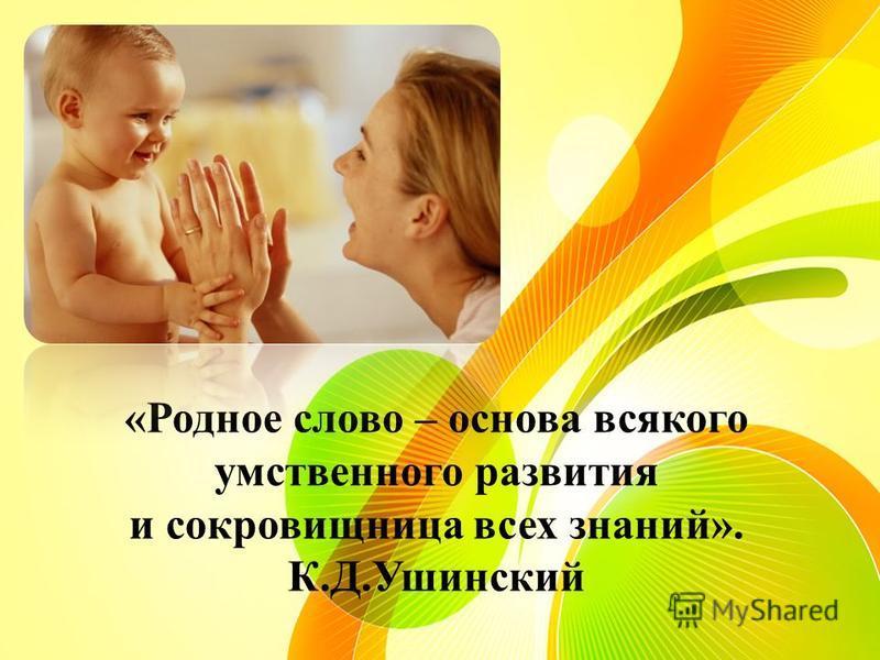 «Родное слово – основа всякого умственного развития и сокровищница всех знаний». К.Д.Ушинский