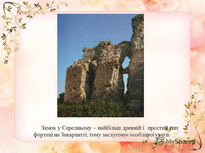 Замок у Середньому – найбільш древній і простий тип фортеці на Закарпатті, тому заслуговує особливої уваги.