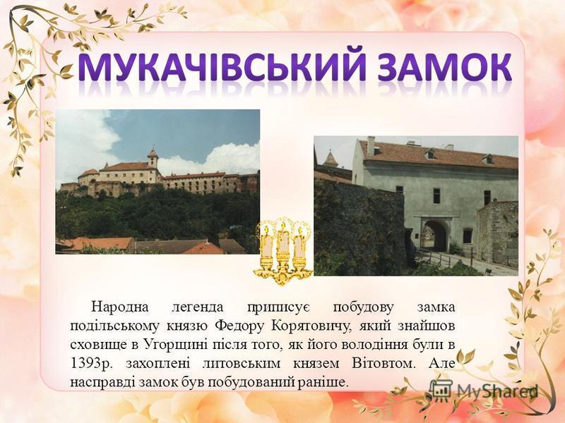 Народна легенда приписує побудову замка подільському князю Федору Корятовичу, який знайшов сховище в Угорщині після того, як його володіння були в 1393р. захоплені литовським князем Вітовтом. Але насправді замок був побудований раніше.