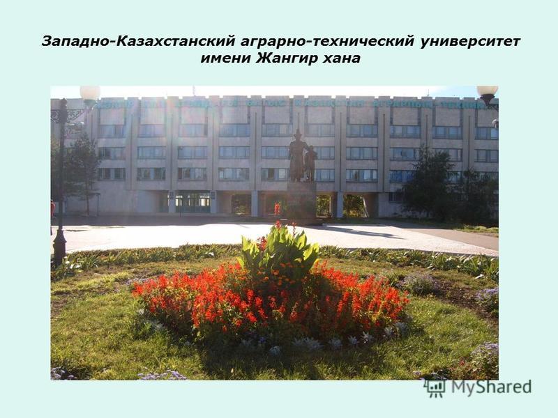 Западно-Казахстанский аграрно-технический университет имени Жангир хана