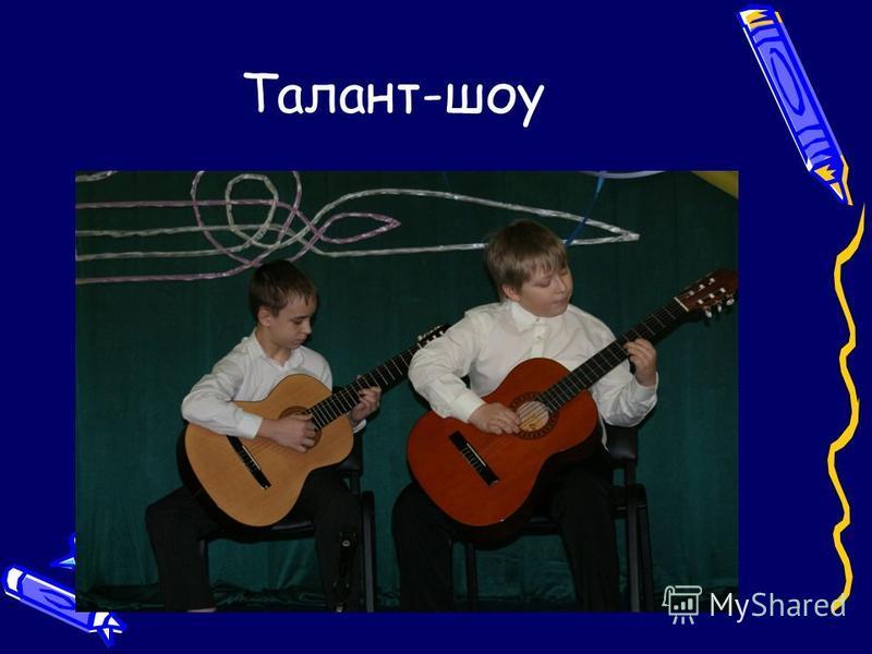 Талант-шоу