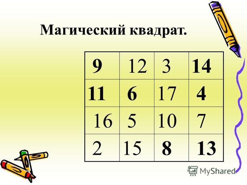 13 815 2 710 5 16 417 611 14 3 12 9 Магический квадрат.