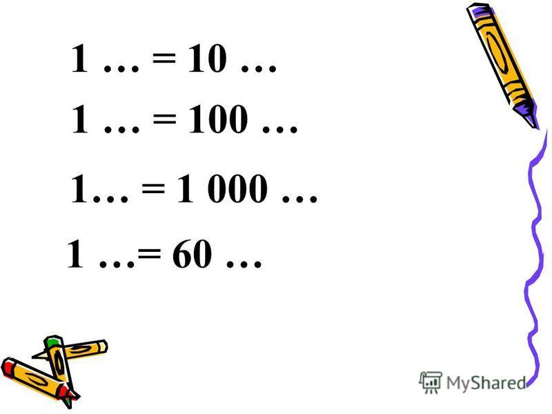 1 … = 10 … 1 … = 100 … 1… = 1 000 … 1 …= 60 …