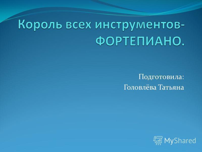Подготовила: Головлёва Татьяна