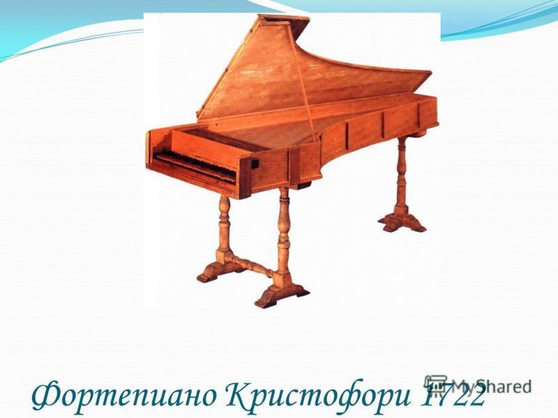 Фортепиано Кристофори 1722