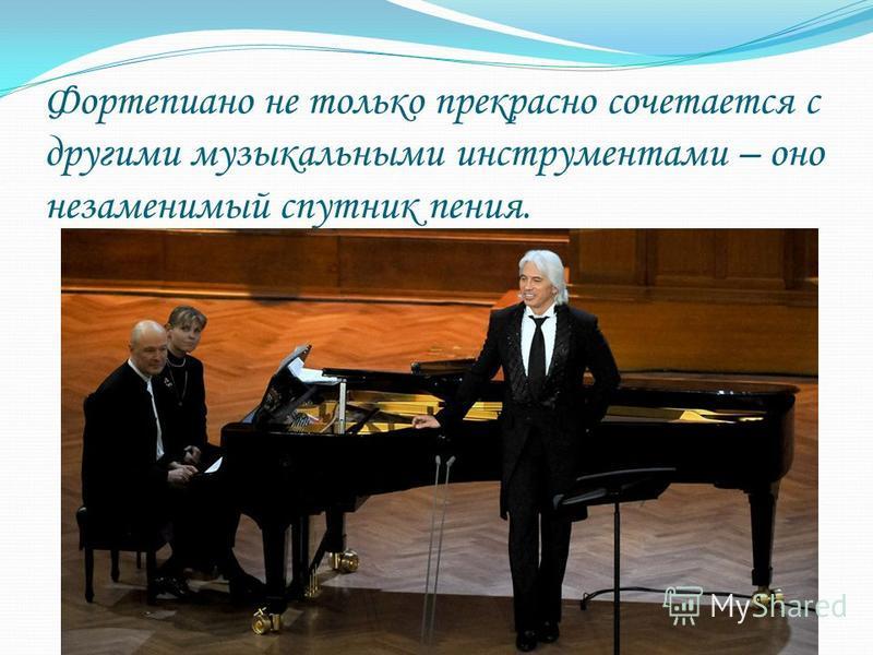 Фортепиано не только прекрасно сочетается с другими музыкальными инструментами – оно незаменимый спутник пения.