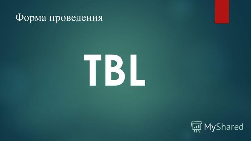 Форма проведения TBL
