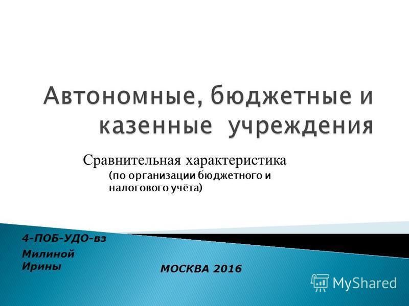 Сравнительная характеристика (по организации бюджетного и налогового учёта) 4-ПОБ-УДО-вз Милиной Ирины МОСКВА 2016