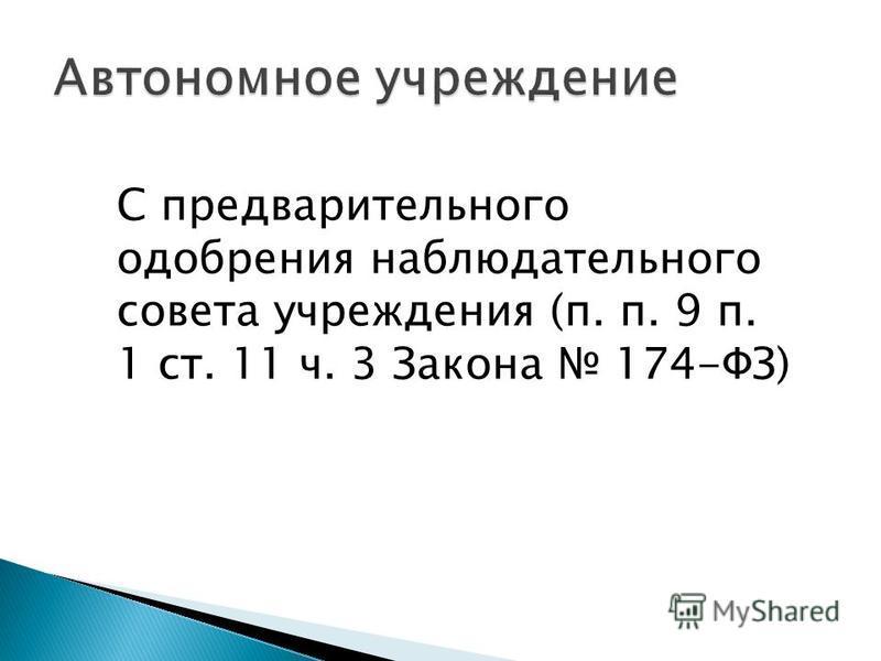 С предварительного одобрения наблюдательного совета учреждения (п. п. 9 п. 1 ст. 11 ч. 3 Закона 174-ФЗ)