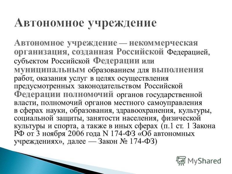 Автономное учреждение некоммерческая организация, созданная Российской Федерацией, субъектом Российской Федерации или муниципальным образованием для выполнения работ, оказания услуг в целях осуществления предусмотренных законодательством Российской Ф