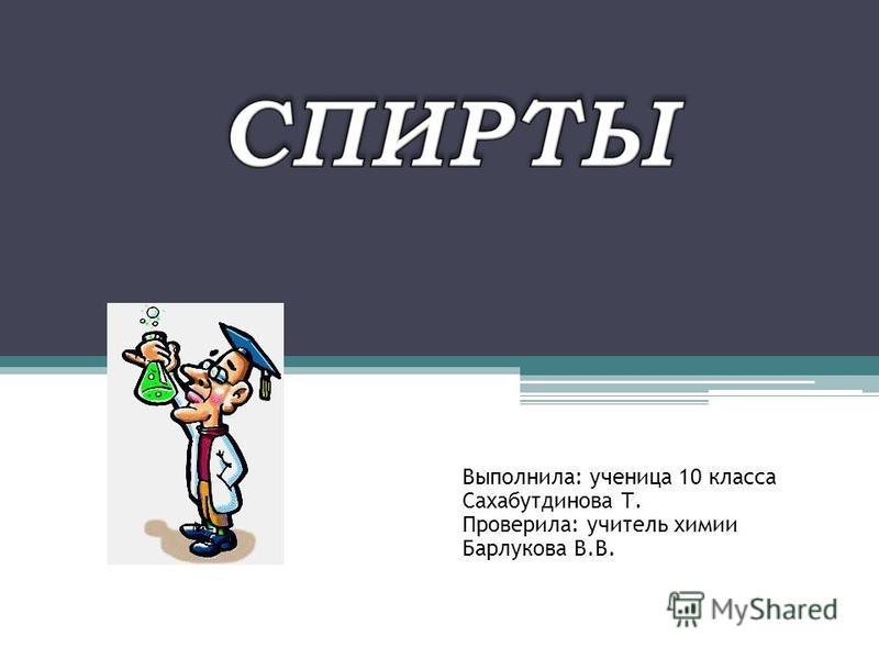 Выполнила: ученица 10 класса Сахабутдинова Т. Проверила: учитель химии Барлукова В.В.